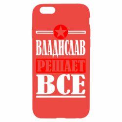 Чохол для iPhone 6/6S Владислав вирішує все