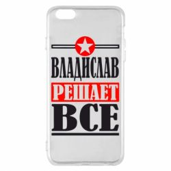 Чохол для iPhone 6 Plus/6S Plus Владислав вирішує все