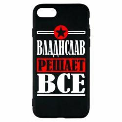 Чохол для iPhone 7 Владислав вирішує все
