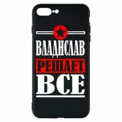 Чохол для iPhone 8 Plus Владислав вирішує все