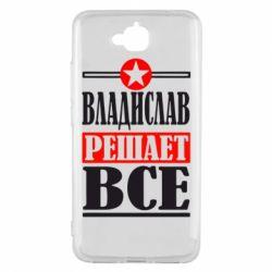 Чехол для Huawei Y6 Pro Владислав решает все - FatLine