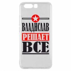 Чехол для Huawei P10 Владислав решает все - FatLine