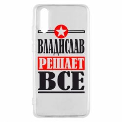 Чехол для Huawei P20 Владислав решает все - FatLine
