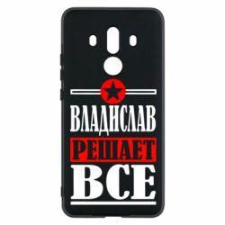 Чехол для Huawei Mate 10 Pro Владислав решает все - FatLine