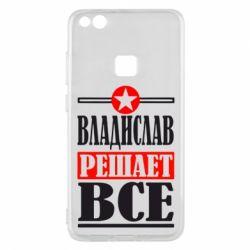 Чехол для Huawei P10 Lite Владислав решает все - FatLine