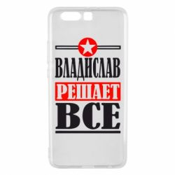 Чехол для Huawei P10 Plus Владислав решает все - FatLine