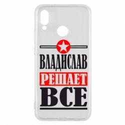 Чехол для Huawei P20 Lite Владислав решает все - FatLine