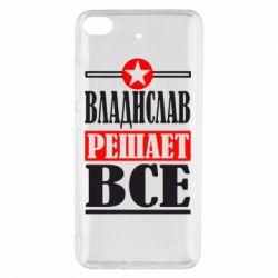 Чехол для Xiaomi Mi 5s Владислав решает все - FatLine