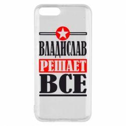 Чехол для Xiaomi Mi6 Владислав решает все - FatLine