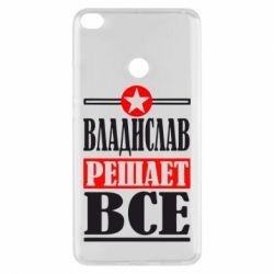 Чехол для Xiaomi Mi Max 2 Владислав решает все - FatLine