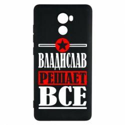 Чехол для Xiaomi Redmi 4 Владислав решает все - FatLine
