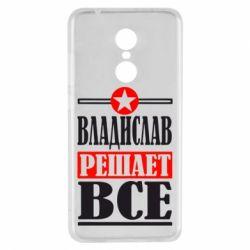Чехол для Xiaomi Redmi 5 Владислав решает все - FatLine