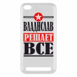 Чехол для Xiaomi Redmi 5a Владислав решает все - FatLine