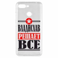 Чехол для Xiaomi Redmi 6 Владислав решает все - FatLine