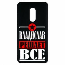 Чехол для Xiaomi Redmi Note 4 Владислав решает все - FatLine