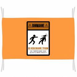 Флаг Внимание Во Избежание травм Не Говори мне как работать