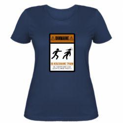 Женская футболка Внимание Во Избежание травм Не Говори мне как работать