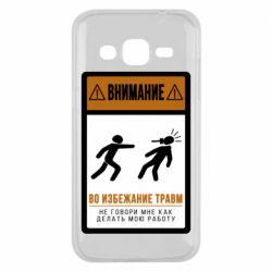 Чехол для Samsung J2 2015 Внимание Во Избежание травм Не Говори мне как работать