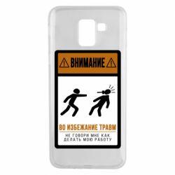 Чехол для Samsung J6 Внимание Во Избежание травм Не Говори мне как работать