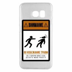 Чехол для Samsung S6 EDGE Внимание Во Избежание травм Не Говори мне как работать