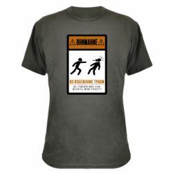 Камуфляжная футболка Внимание Во Избежание травм Не Говори мне как работать