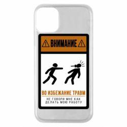 Чехол для iPhone 11 Pro Внимание Во Избежание травм Не Говори мне как работать