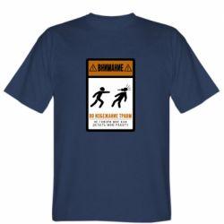 Мужская футболка Внимание Во Избежание травм Не Говори мне как работать