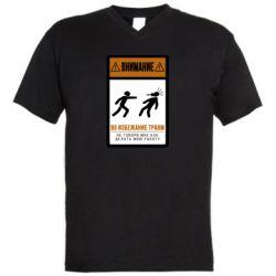 Мужская футболка  с V-образным вырезом Внимание Во Избежание травм Не Говори мне как работать