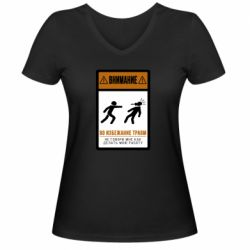 Женская футболка с V-образным вырезом Внимание Во Избежание травм Не Говори мне как работать