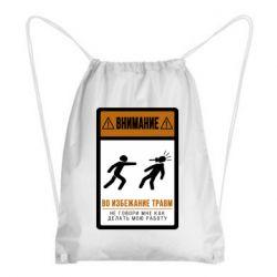 Рюкзак-мешок Внимание Во Избежание травм Не Говори мне как работать