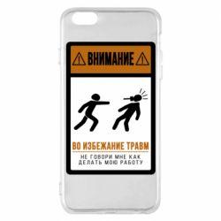 Чехол для iPhone 6 Plus/6S Plus Внимание Во Избежание травм Не Говори мне как работать