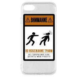 Чехол для iPhone 7 Внимание Во Избежание травм Не Говори мне как работать