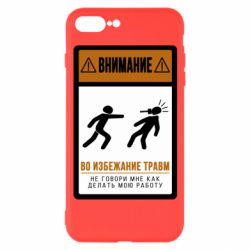 Чехол для iPhone 7 Plus Внимание Во Избежание травм Не Говори мне как работать