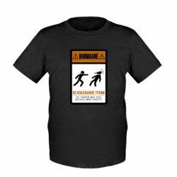 Детская футболка Внимание Во Избежание травм Не Говори мне как работать
