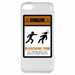 Чехол для iPhone5/5S/SE Внимание Во Избежание травм Не Говори мне как работать