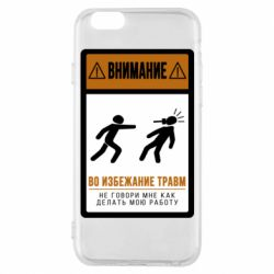 Чехол для iPhone 6/6S Внимание Во Избежание травм Не Говори мне как работать