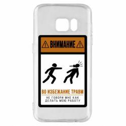 Чехол для Samsung S7 Внимание Во Избежание травм Не Говори мне как работать