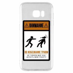 Чехол для Samsung S7 EDGE Внимание Во Избежание травм Не Говори мне как работать