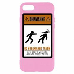 Чехол для iPhone 8 Внимание Во Избежание травм Не Говори мне как работать