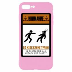 Чехол для iPhone 8 Plus Внимание Во Избежание травм Не Говори мне как работать