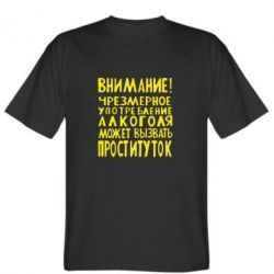 Мужская футболка Увага! - FatLine