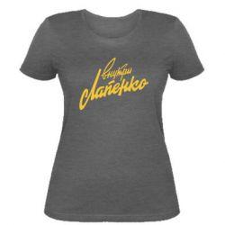 Женская футболка Внутри Лапенко