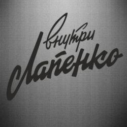 Наклейка Внутри Лапенко