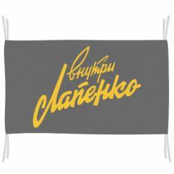 Флаг Внутри Лапенко