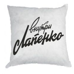 Подушка Внутри Лапенко