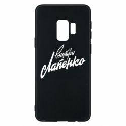 Чехол для Samsung S9 Внутри Лапенко