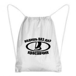 Рюкзак-мешок Водишь ваз
