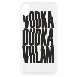 Чехол для iPhone XR Vodka, dudka, vhlam