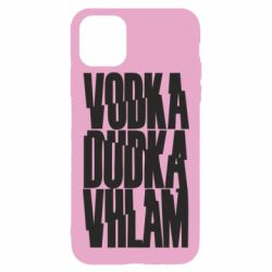 Чехол для iPhone 11 Pro Max Vodka, dudka, vhlam