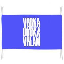 Флаг Vodka, dudka, vhlam